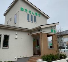 タカダ薬局 猫実店