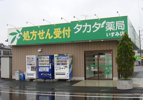 タカダ薬局 いすみ店