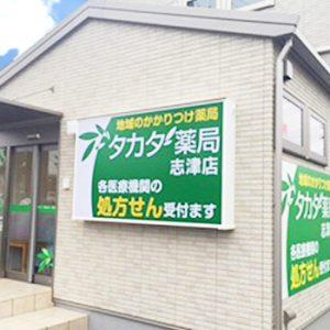 タカダ薬局 志津店