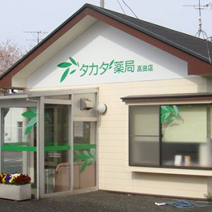 タカダ薬局 高田店